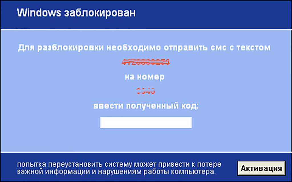 Самостоятельное удаление SMS баннеров/блокировщиков